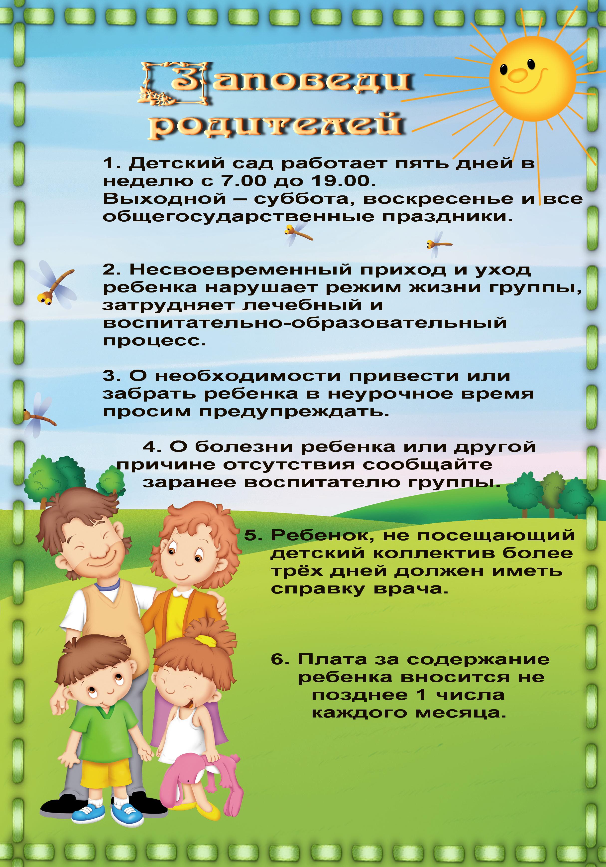 правила содержания детей в детском саду того